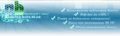 http://paying-buxs.at.ua/img/shapka/header_2.png